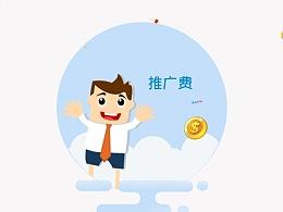 熊猫保险引导页动画