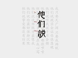 2013字体小结