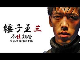 《锤子王三》微电影前期介绍