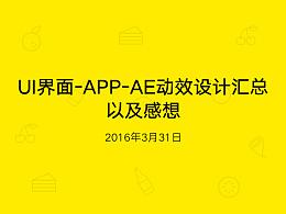 UI界面-APP-AE动效设计汇总以及感想。