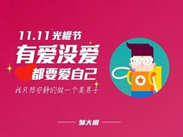 Singles' Day,enjoy yourself | 有爱没爱,都要爱自己 — 11.11光棍