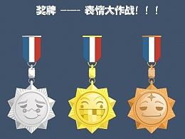 奖牌-表情大作战!!!(临摹)