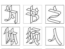 第八届「方正奖」字体设计大赛入围作品《纸片体》