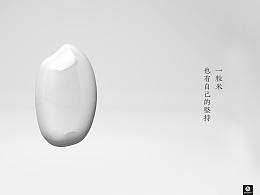 一粒米的坚持-遇稻X中华城全国首届农业主题光影文化艺术展 -【IFPD潘艺夫设计案例】