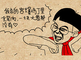 小明漫画——中华南北是一家,葱姜大蒜齐涨价