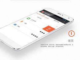 Smartkey-v1.6.0 360智键APP全新改版