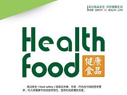 食品安全海报
