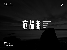 LXH|字体设计
