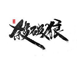 毛笔字体<2017叁月份> Practice work / commercial work by 庄冬兴