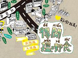 南宁广西大学火炬路手绘美食地图