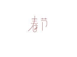 字体设计第十四批  17年第一批~~