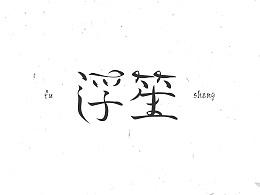 字体合集NO.1 美术字