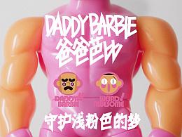 爸爸芭比DaddyBarbie