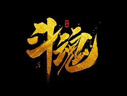 书法字记   叁拾陆 by 妙典设计