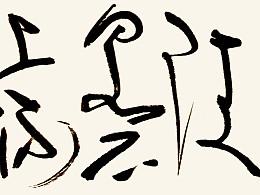 『清泉石上流』 高古大线条篆草类实验泉声汩汩注流而出  H&Mark韓茲設計Dc.草逸社出品视觉系的