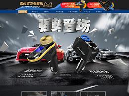 车载充电器MP3首页设计