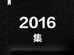 2016年 工作集