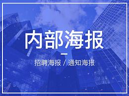 #原创#-公司内部海报/招聘海报/通知海报/平面海报
