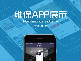 维保app