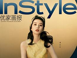 刘诗诗《In Style优家画报》封面