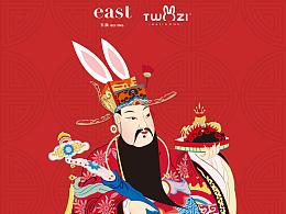 2016春节兔爷海报