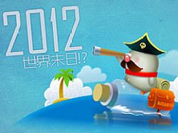 鼹鼠乐乐2012年年历