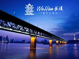 武汉城市LOGO,最终更新了