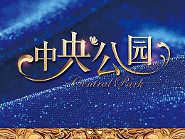 【烟台-金山首府地产项目】部分logo,海报,微信物料设计