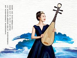 2017新年中国器乐室内作品音乐会