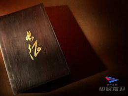 纪念长征胜利80周年宣传片