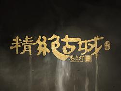 逆战《鬼吹灯专版》游戏品牌宣传片-腔调广告
