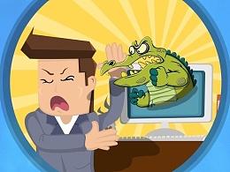 """上网的""""风险巨鳄""""现形记"""