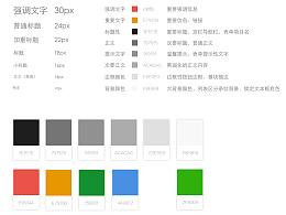 web设计规范