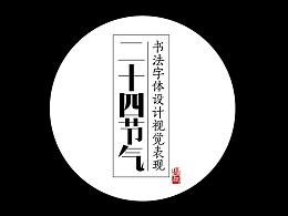 24节气-书法字体设计表现
