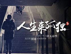 设计师的自嗨 by JoeyZhou周宇
