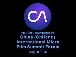 2016年中国(赤峰)国际微电影论坛LOGO设计
