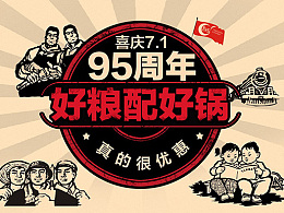 作品整理(618 锅具首页海报)