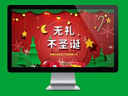 2016天猫圣诞页面