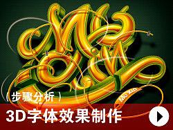3D字体效果制作(步骤分析)|字体设计 by Mu鑫