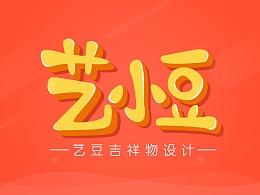 艺豆网络VI&卡通形象设计