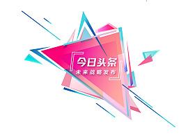 未来媒体峰会 by Infini Studio