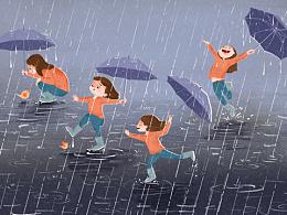下雨啦,玩儿去