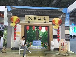 海南地产博览会3D墙地立体画