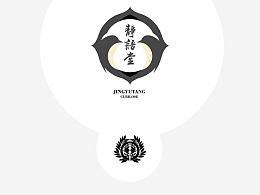 静语堂logo设计