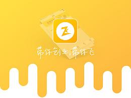 小飞侠app—UI展示