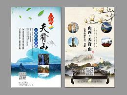 朋友圈宣传图,类似海报 给合作旅行社设计的微信朋友圈宣传电子海报