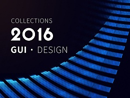 2016 GUI作品集 by suman
