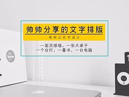 文字排版 图文设计 广告banner 中英字体结合排版 文字设计 图形图案排版
