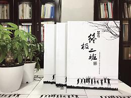 定制中学毕业纪念册|同学录设计制作公司|毕业留念册|成都百铂文化