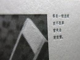 良卡印記的復古LetterPress明信片
